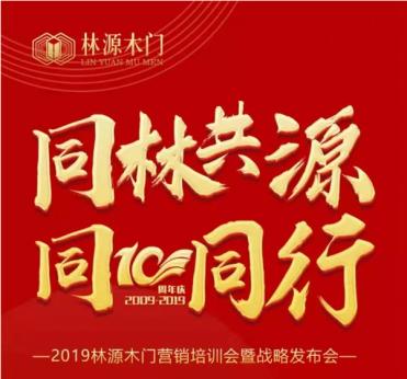 林源木门2019营销培训会暨战略发布会即将开启